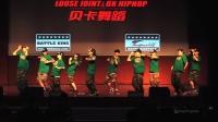 LooseJoint&BK Hiphop 特别表演|武汉贝卡舞蹈六周年庆典