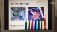 【轩雨星晴解说】新手向 购买3DS口袋妖怪XY的注意事项