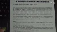 乐惠通木凡老师视频教程:使用乐惠通软件实现免费打电话原理讲解