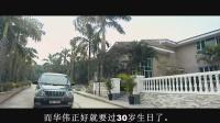 唐唐神吐槽:最逗比的富二代《林中小屋》 60