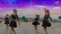 帅乡广场舞:拉丁舞牛仔欢乐的海洋