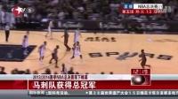 赛季NBA总决赛suncity818落下帷幕 马刺队获得总冠军