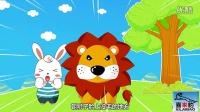 《蚊子和狮子》儿童识字故事童话精选动画片大全