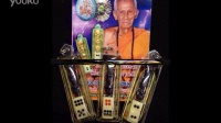 泰国佛牌阿赞查能幸运骰子小灵助赌运