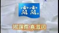 露露杏仁露历年广告特辑 代言人:许晴·濮存昕 主题:露露是能喝的