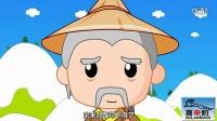 《农夫与蛇》儿童识字故事童话精选动画片大全