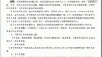 育明考博:政法大学考博分析-考试内容