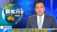 新龙县一政法干警遭枪击殉职 140619