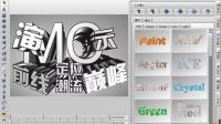Animation3D字体软件使用教程-空间资源社区