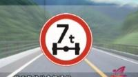 道路交通系列之交通标志[高清]