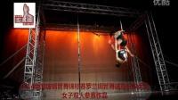 2014新加坡钢管舞锦标赛 北京女子双人钢管舞 罗兰钢管舞