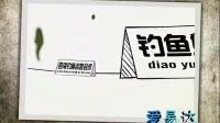 爱易达与四海钓鱼品牌广告