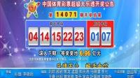 中国体育彩票超级大乐透开奖公告第14071期开奖结果[天天体育]