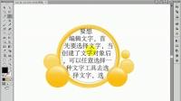 [Ai]AI 教程illustrator CS6 8.2  文字的编辑