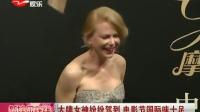 大牌女神纷纷驾到 电影节国际味十足 SMG新娱乐在线 20140622 标清