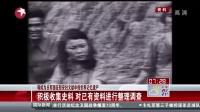 韩拟为日军强征慰安妇文献申报世界记忆遗产:积极收集史料  对已有资料进行整理调查[看东方]