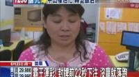 视频: 霸王運彩!封牌前22秒下注沒贏就落跑