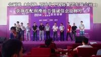 安耐驰(中国)石油化工国际集团有限公司荣获百强信誉企业称号