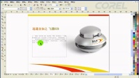 cdr教程 cdr视频 cdr入门基础 CorelDRAW X4 多页面排版