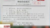 致命的减肥胶囊:28岁女子意外死亡  死因为何?[北京您早]