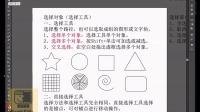 AI视频教程-精美标签插画设计- AI案例-AI基础5 选择工具的使用1