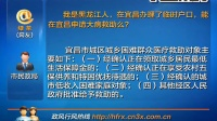 20140624微播大宜昌—民生帮办:宜昌临时户口能申请大病救助吗?