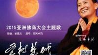 2015亚洲佛商大会主题歌 圣树梵城