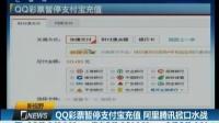 视频: QQ彩票暂停支付宝充值 阿里腾讯掀口水战[财经夜行线]