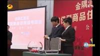 北京自住型商品房首次摇号结果出炉  中签率1比68[播报多看点]