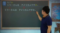 大家的日语第1课02语法_未名天学日语学习视频_初级日语入门视频