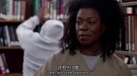 女子监狱 第二季 10