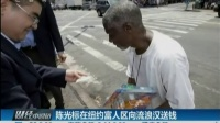 陈光标在纽约富人区向流浪汉送钱[财经中间站]