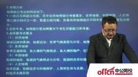 2014年政法干警考试综合备考指导(三)-中公网校
