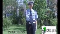 科目三理论 交通警察指挥手势信号