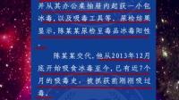 优酷全娱乐 2014 6月 宁财神吸毒被警方逮捕 个人资料曝光 140626
