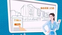58同城2014年6月租房最新广告