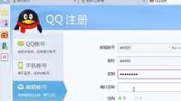 视频: 注册QQ邮箱