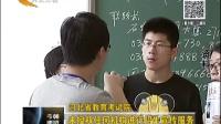 河北省教育考试院:未授权任何机构进行招生宣传服务[看今朝]