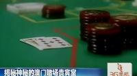揭秘神秘的澳门赌场贵宾室