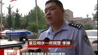 惊险一刻:济南——女子追偷包贼  被拖行十多米[汇说天下]