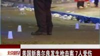 美国新奥尔良发生枪击案  7人受伤[北京您早]