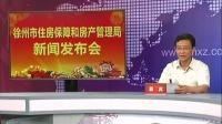 《徐州发布》2014.06.23.房产登记交易大厅提高工作效率