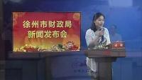 """《徐州发布》2014.06.27.发挥资金引导促进企业挂牌""""新三板"""""""