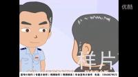 FLASH动画丨二维动画丨FLASH宣传片丨FLASH短片丨视频制作