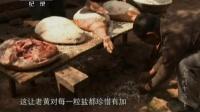 舌尖上的中国(一) 140630
