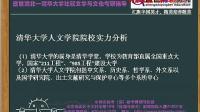 清华大学比较文学与文化专业实力分析