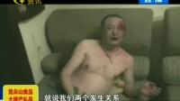 四川宜宾:官员被曝偷情被捉遭暴打140701在线大搜索