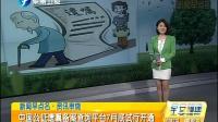 中国公证遗嘱备案查询平台7月底试行开通 早安福建 140702
