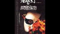 有声小说 鬼吹灯系列全集(艾宝良)精绝古城28