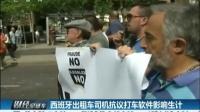 西班牙出租车司机抗议打车软件影响生计[财经早班车]